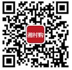 湘村购手机APP上线